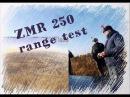 На сколько улетит ZMR-250 ? Тест дальности полёта.
