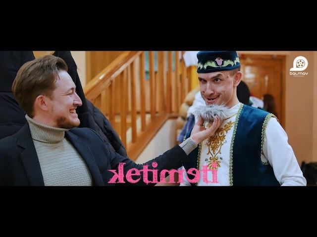 KetiMeti репортаж / BALMAY / Фирдус Тямаев / Набережные Челны, 2018 / Выпуск 3