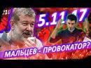 БЛОГ 10 - МАЛЬЦЕВ - ПРОВОКАТОР? РОССИЯНЕ - ТЕРПИЛЫ? | PRO FV 🔥