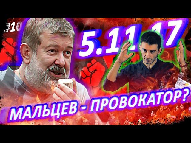 БЛОГ 10 МАЛЬЦЕВ ПРОВОКАТОР РОССИЯНЕ ТЕРПИЛЫ 5 11 17 🔥