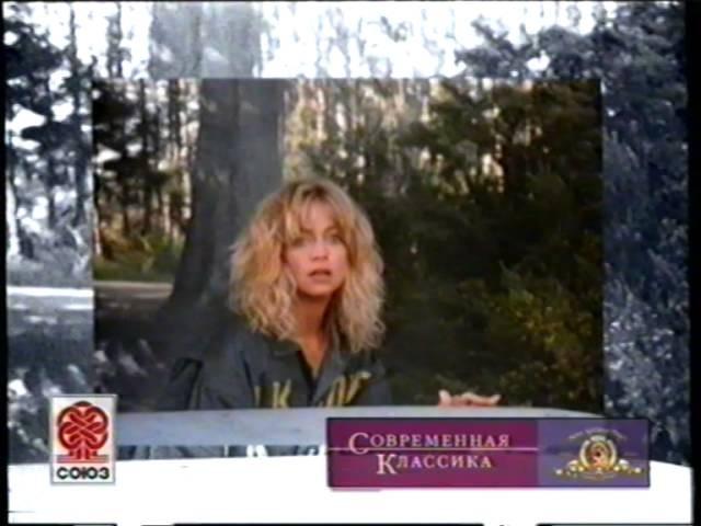 Реклама на VHS (1998) от СОЮЗ Видео