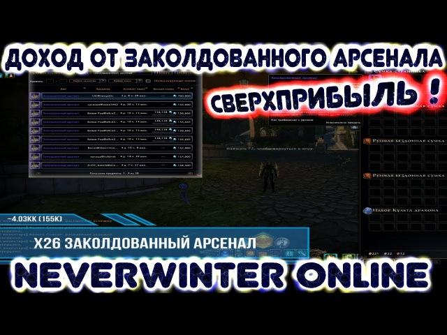 Сверхприбыль! Открываем Заколдованный Арсенал (Мульгоранд) в Neverwinter Online