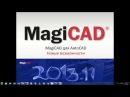 MagiCAD 2013 11 для AutoCAD