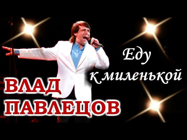Влад ПАВЛЕЦОВ - Еду к миленькой (ДК ПЗ, г. Вологда)