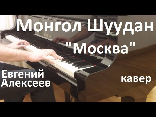 Монгол Шуудан - Москва / Евгений Алексеев, фортепиано