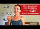 Как правильно использовать глагол GET с прилагательными. Английский для путешест