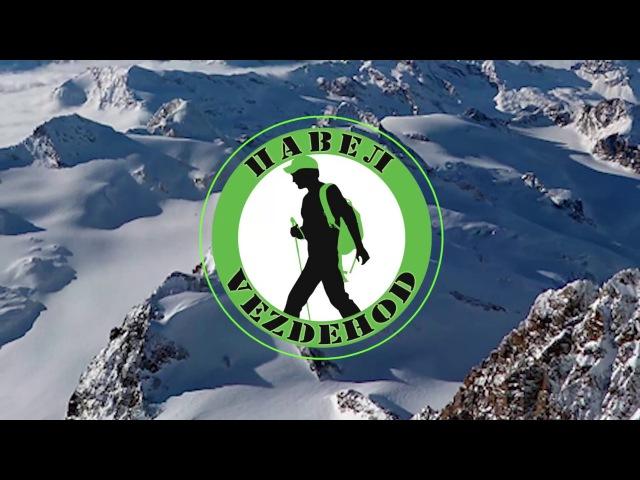 Альпинизм и ледолазание с Альпиндустрией в Пальцево