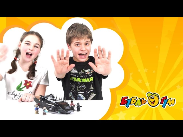 Сборка LEGO Чёрная Пантера