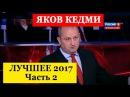 Яков Кедми Лучшее 2017 Часть 2
