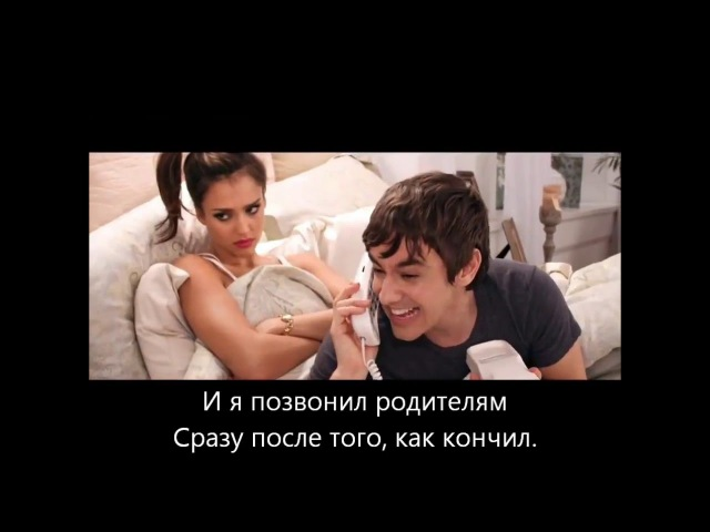 The Lonely Island feat. Akon - I Just Had Sex (Русские субтитры)