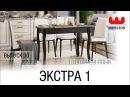 Выпуск 30 Стол обеденный Экстра 1