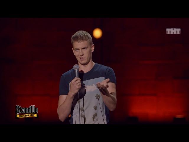 Stand Up: Алексей Щербаков - Родился сын из сериала STAND UP смотреть бесплатно видео онлайн.