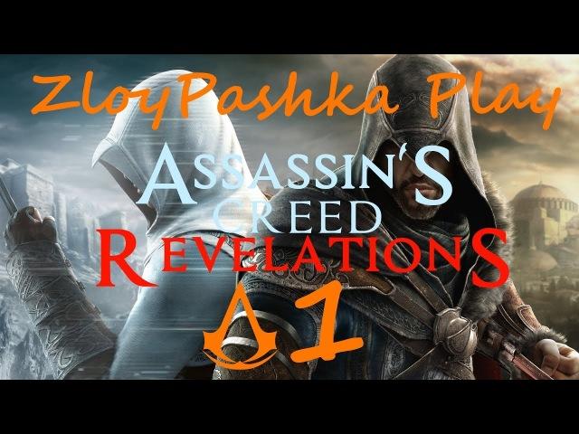 Assassin's Creed: Revelations (2011) 1