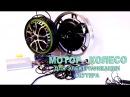 Мотор колесо для переделки скутера сборка электроскутера часть 1