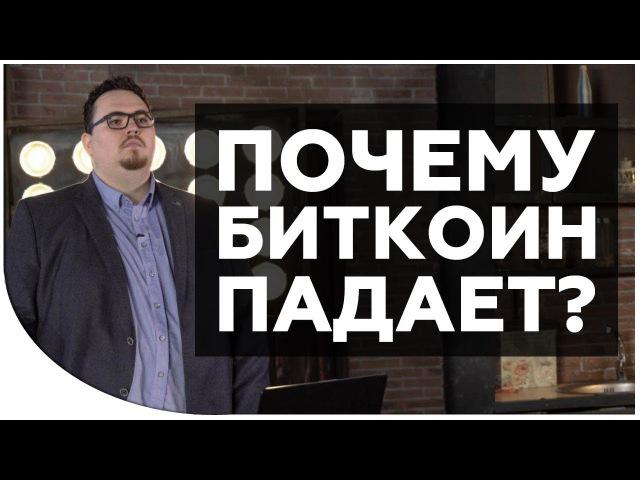 Почему биткоин падает и растет в цене Oт чего зависит курс биткоина Дмитрий Карпиловский