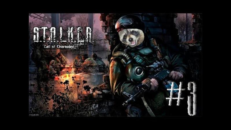 ☢️ Выполняем грязную работу [Наёмник] l S.T.A.L.K.E.R. Call of Chernobyl 3 ☢️