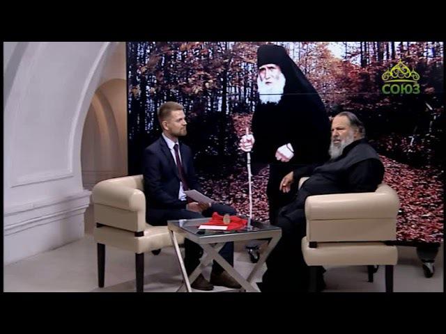 Беседы с батюшкой. Преподобный Паисий Святогорец. Эфир от 17 ноября 2017г