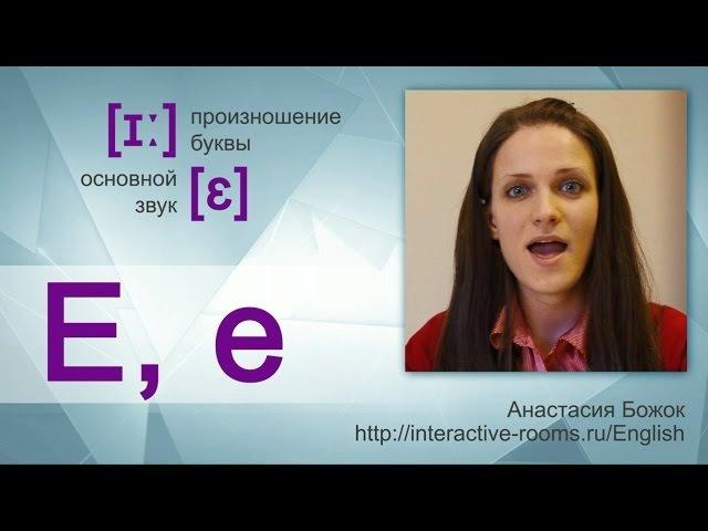 ✅ Английский алфавит (шаг 3) с Анастасией Божок - English alphabet