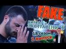Битва экстрасенсов 18 сезон разоблачение двойного слепого клевета экстрасенсов
