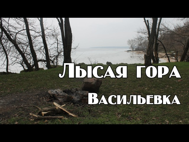 Какие тайны хранит Лысая гора, Васильевка, Каховское водохранилище