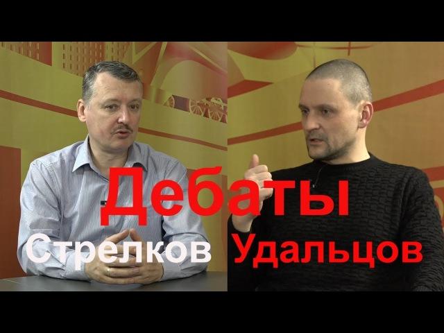 День гнева – или покорности? И.Стрелков и С.Удальцов