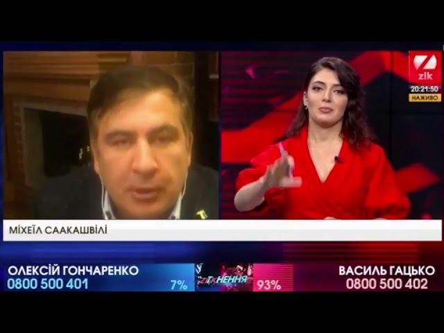 Михаил Саакашвили на канале zik 12.09.2017