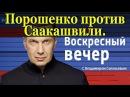Порошенко против Саакашвили. Воскресный вечер с Владимиром Соловьевым от 04.02.2018