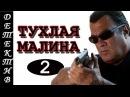 ПРЕМЬЕРА 2018 КИНУЛА ПАЛКУ ЗРИТЕЛЯМ ТУХЛАЯ МАЛИНА 2 продолжение Русские детективы 2018