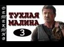 СТОПУДОВАЯ НОВИНКА 2018 ТУХЛАЯ МАЛИНА 3 РОССИЙСКИЕ ДЕТЕКТИВЫ 2018 НОВИНКИ