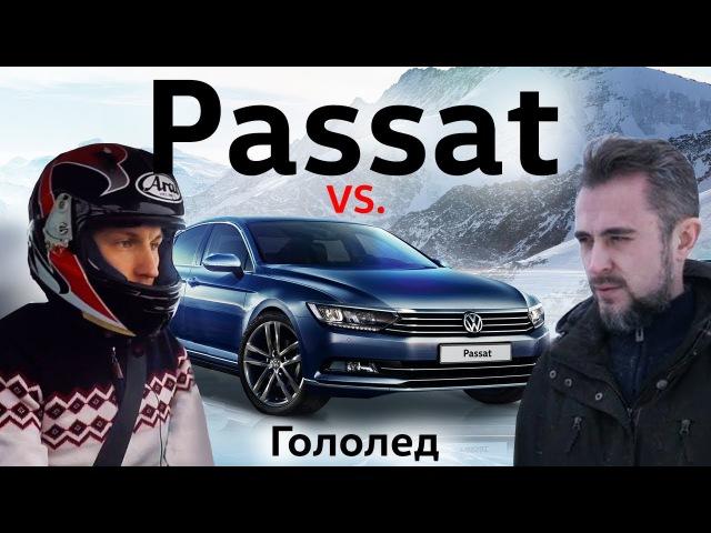 VW Passat B8 против гололеда! Тест Passat TSI 1.8, 180 л.с. на Автодроме СПБ вместе с TEST AND DRIVE