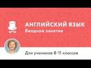 Вводное занятие к курсу «Подготовка по английскому языку 8-11 классы B1-B2»