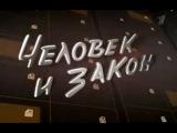 Человек и закон (06.10.2017) 100 лет Октябрьской революции. В интернете «гуляет» потрясающий «докум