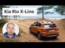 Киа Рио X-Line. Лучшая машина за свои деньги. Обзор и тест Kia Rio