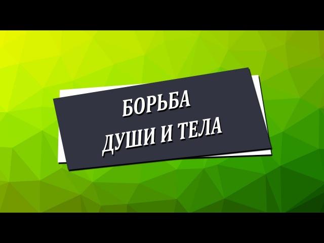 Борьба души и тела [Николай Пейчев, Академия Целителей]