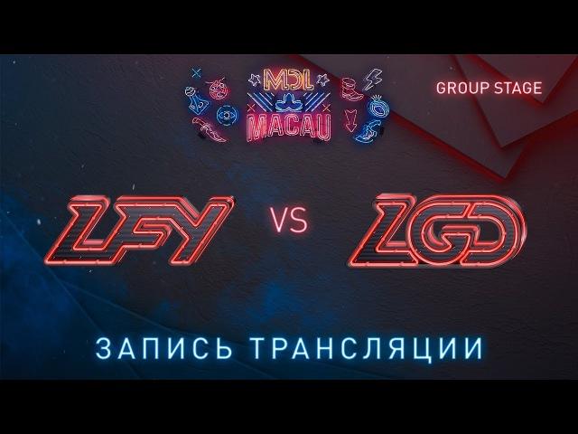 LFY vs LGD, MDL Macau [Maelstorm, Lex]