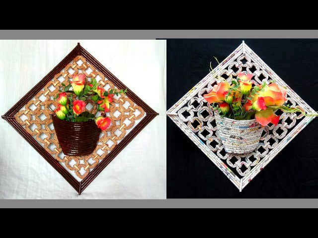 How to make Newspaper Wall Hanging with Flower Vase