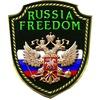 Russia-Freedom [RF] ARMA III Servers