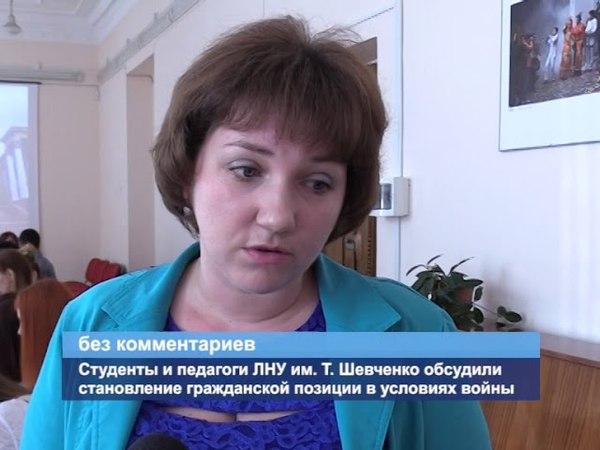 ГТРК ЛНР Студенты и педагоги обсудили становление гражданской позиции в условиях войны