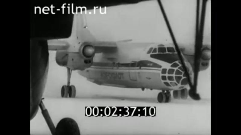 Жить на Севере ( СССР 1979 год )