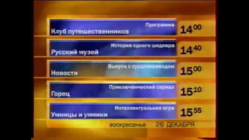 Программа передач (ОРТ, март 1999 - 30.09.2000)