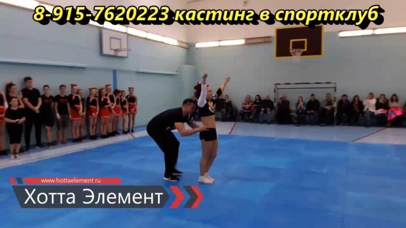 Live 8-915-7620223 запись на кастинг в спортклуб Клуб Чирлидинга и ЧИР спорта во Владимире