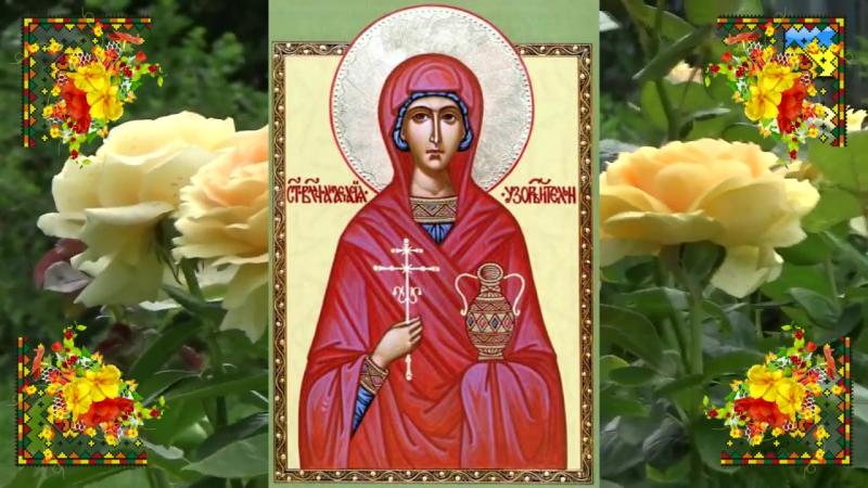 ☦ Акафист святой великомученице Анастасии Узорешительнице