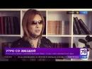 Morning with a star Yoshiki Hayashi Утро со звездой Ёсики Хаяси 78TV saintpetersburg russia WeAreX video