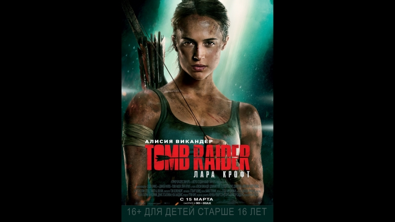 Tomb Raider: Лара Крофт 2018 Tomb Raider 2018 Njv, Hfqlth Kfhf Rhjan 2018