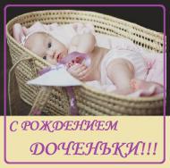 с рождением доченьки