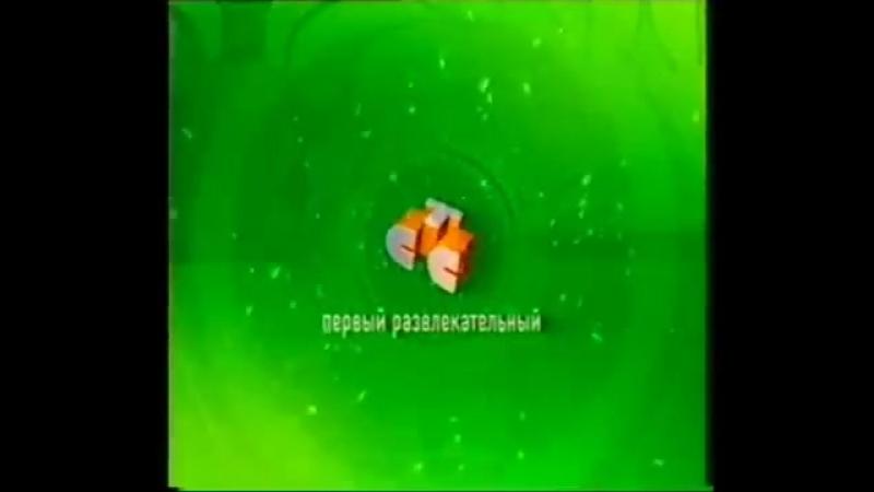 Заставки СТС (весна 2004)