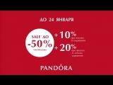 Распродажа до 50% в PANDORA + доп.скидки!