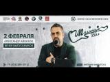 2 февраля Александр Айвазов на Вечере выпускников в Миллениум Холле