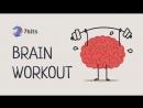 Brain workout by 7bits на Неделе ФКН