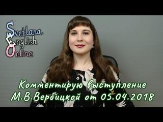 Комментирую выступление М.В.Вербицкой от 05.04.2018